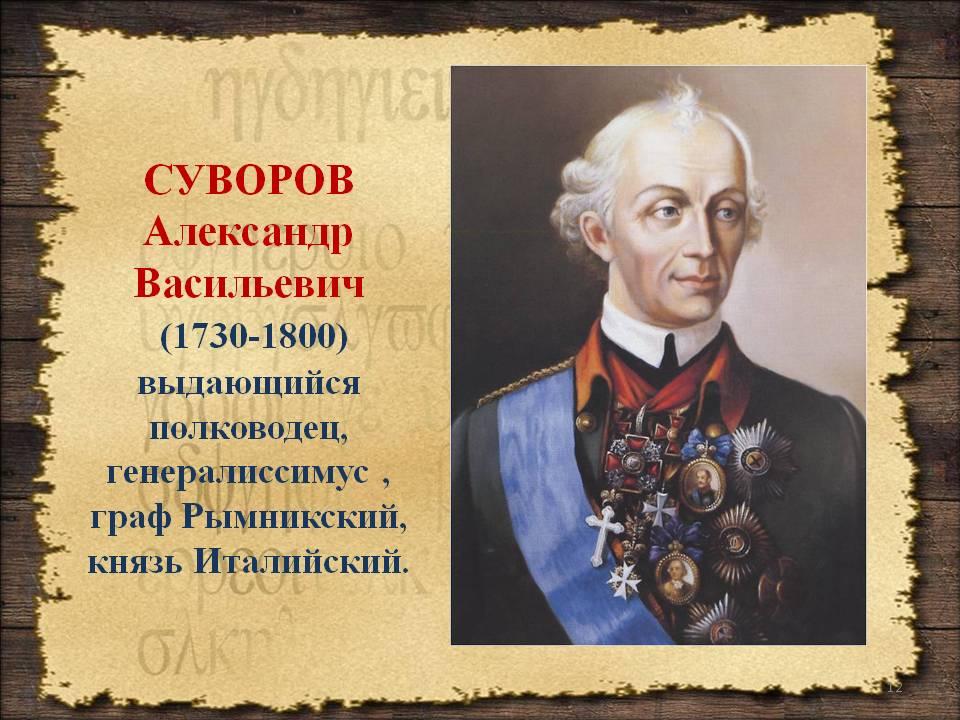 0012-012-SUVOROV-Aleksandr-Vasilevich-1730-1800-vydajuschijsja-polkovodets