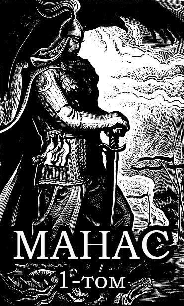Manas-1-tom