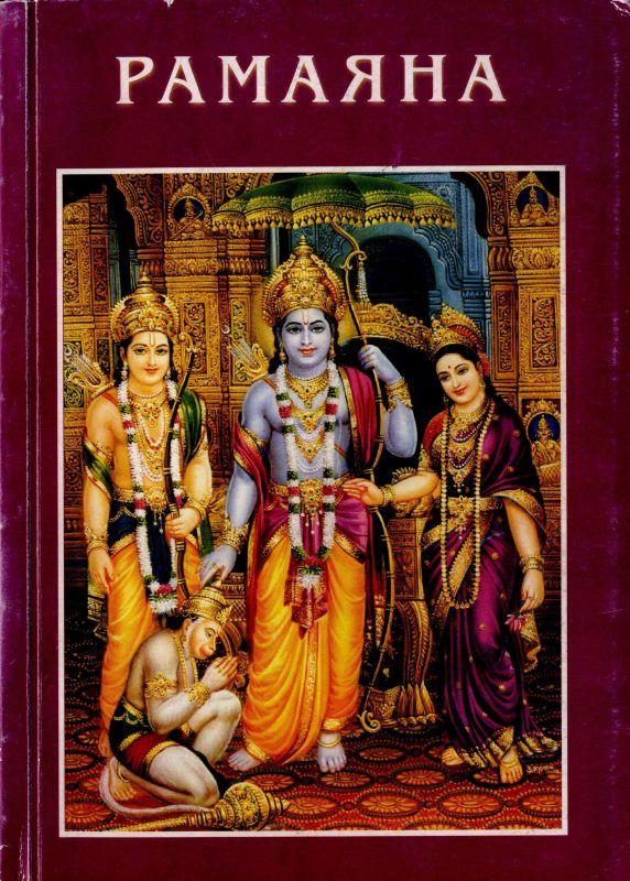 ramayana-2003-cover