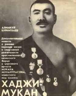 1983g-munaytpasov-knig
